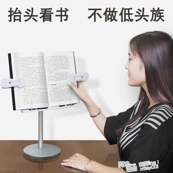 云之爵抬頭看書架讀書架閱讀架簡易桌上成人書夾書靠書立看書神器 夏季新品
