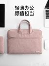 筆電包 筆記本手提包適用聯想蘋果華為matebook13電腦包macbook air13.3寸 【99免運】