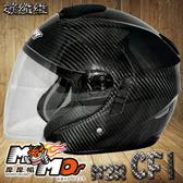 M2R CF1 CF-1 碳纖維 全碳纖維 輕量化 雙層鏡片 遮陽鏡片 半罩式 半罩 安全帽 原色碳纖 原色