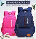 小學生書包1-3-4年級6-12歲男女孩韓版減負輕便兒童防水雙肩背包  夢想生活家