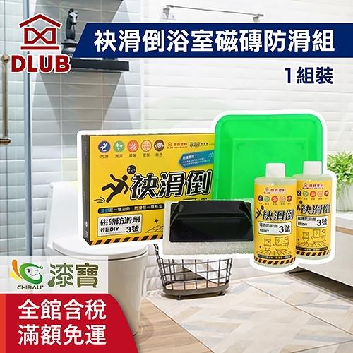 【漆寶】德寶袂滑倒浴室磁磚防滑組合包(一組裝) ◆滿2件享優惠