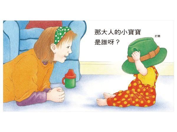 書立得-小寶寶翻翻書(4冊)