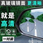 後視鏡汽車後視鏡小圓鏡神器倒車反光盲點可調360度無邊高清輔助 夏洛特