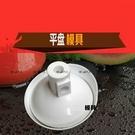 手動榨汁機配件 榨西瓜葡萄橙子 壓汁機果汁機專用塑料模具非通用 橙子精品