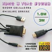 [富廉網] 高畫質 HDMI 轉 VGA+3.5音源 影音訊號線 3M (PC-113)