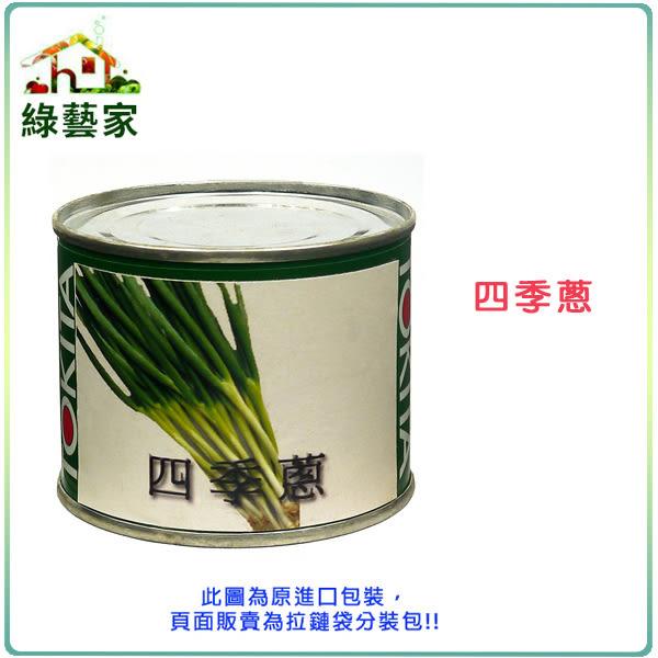 【綠藝家】D02.四季蔥種子300顆