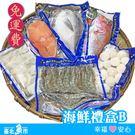 ✦免運費✦【台北魚市】春節海鮮禮盒(B組)