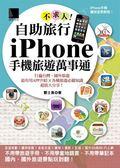 (二手書)自助旅行不求人!iPhone手機旅遊萬事通
