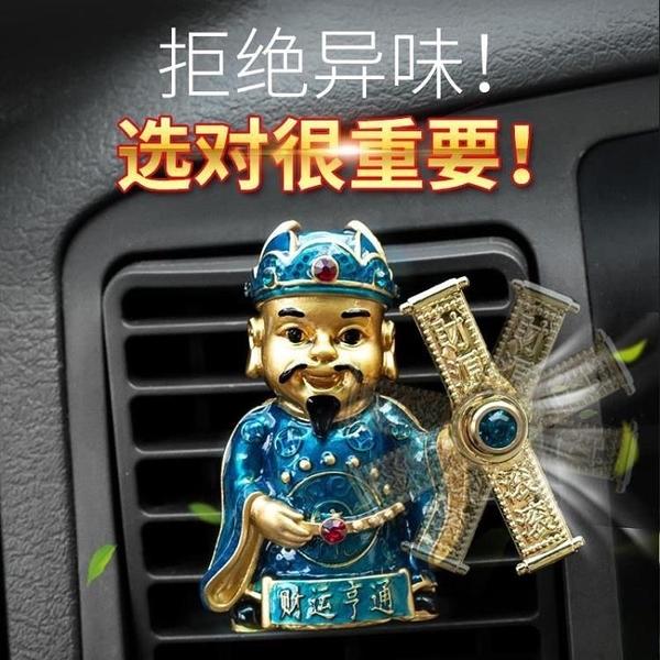 車載汽車空調吹風口香水車內出風口車用創意小風扇暖風口排風口男 伊衫風尚