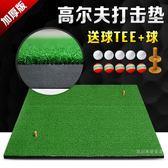 送10個球 PGM 室內高爾夫球打擊墊 加厚版 家庭練習墊 揮桿練習器元宵節 限時鉅惠