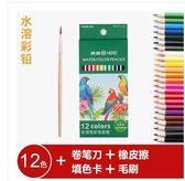 鉛筆 英雄775彩色鉛筆水溶性彩鉛畫筆12/24/36/72/100色無毒環保彩鉛筆