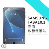 高清 三星 Galaxy Tab A 10.1 T580 / with S Pen 2016 P580 平板螢幕保護貼 平板 保護貼 亮面 貼膜 保貼 軟膜