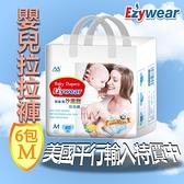 《Ezywear》嬰幼兒拉拉褲M --6包/箱