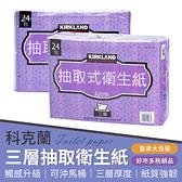 《好市多熱銷!一串大包裝》科克蘭三層抽取衛生紙 抽取式衛生紙 科克蘭 衛生紙 每包120抽