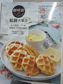 【書寶二手書T1/餐飲_KPH】咖啡館style鬆餅大集合:6大種類×77道,選擇最多…
