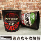 復古流行工業風造型垃圾桶懷舊美式普普英倫風 皮革製廢紙簍防潑水 雜貨玩具收納桶-米鹿家居