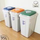 聯府日式分類附蓋垃圾桶95L垃圾筒環保回收桶CL95-大廚師百貨
