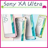 Sony XA Ultra F3215 6吋 金屬雙色邊框 刀鋒系列手機框 鎖螺絲保護殼 吊飾孔手機套 保護套 透氣手機殼