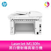 分期0利率 惠普 HP LaserJet M130fn 黑白雷射傳真複合機【登錄送7-11$500+加購碳粉再送7-11$300】