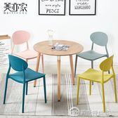 北歐椅子小圓桌咖啡奶茶店餐廳陽臺洽談桌椅組合現代簡約懶人批發   美斯特精品YXS