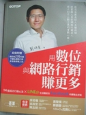 【書寶二手書T3/財經企管_WEV】用數位與網路行銷賺更多_劉奶爸