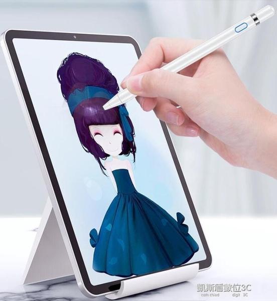 觸屏筆ipadpencil電容筆細頭手寫觸控主動式apple蘋果新款pro觸屏筆繪畫 新年優惠