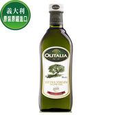 【Olitalia奧利塔】特級冷壓橄欖油 750ml