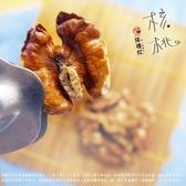 【搽禮紅】原味核桃(好禮免運10袋組)