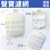 SAMPO 聲寶洗衣機過濾網盾型ES A13F ES A10F ES 126F