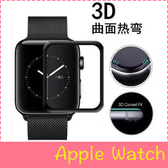 【萌萌噠】Apple Watch 蘋果手錶 123代 3D全屏全覆蓋 全包鋼化玻璃膜 高清 貼膜 保護膜
