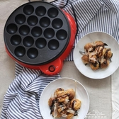 章魚小丸子機器章魚燒烤盤電熱小型做櫻桃丸子鍋工具家用章魚燒機 YXS 220V