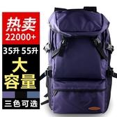 登山包 雙肩包女超大容量徒步旅行背包男戶外登山包行李包旅游超輕便書包 8號店WJ