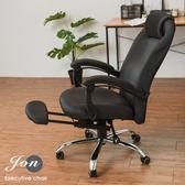 辦公椅 書桌椅 電腦椅 工作椅 主管椅【I0294】瓊恩舒適伸縮腳靠椅 MIT台灣製 收納專科