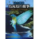 遠古樂園烏瓦島的故事 DVD...