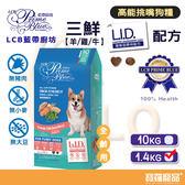 LCB藍帶廚坊高能挑嘴狗糧- 三鮮L.I.D配方(羊/雞/牛) 1.4KG【寶羅寵品】