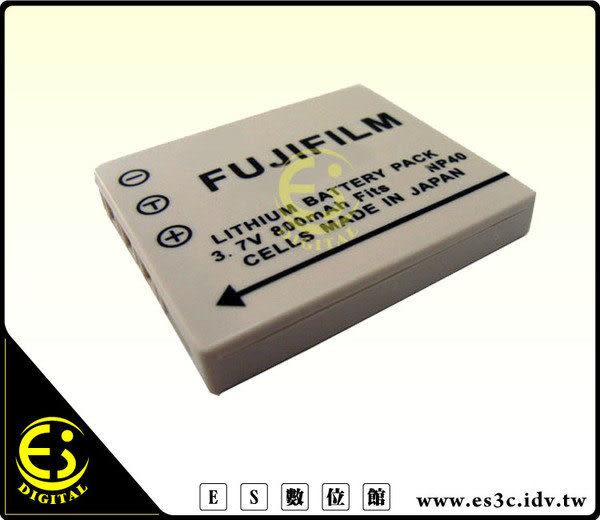 ES數位館 Praktica 5403 6503 6508 7203 7303 7403 DSC529 630 639專用 NP40 NP-40 高容量防爆電池