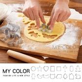 模具 壓膜器 烘培模具 餅乾模型 黏土模具 烘焙工具 押花 烘焙 家用 造型餅乾模具【B056】MY COLOR