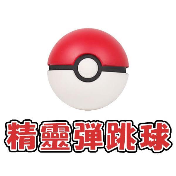 【現貨】精靈彈跳球/精靈球/神奇寶貝球/寶可夢/Pokemon GO/口袋怪獸/玩具球