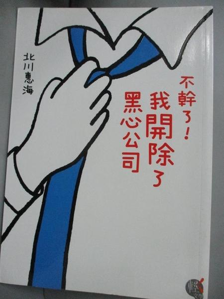 【書寶二手書T8/財經企管_KJH】不幹了!我開除了黑心公司_北川惠海