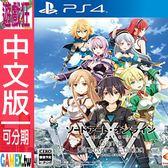 PS4 刀劍神域 - Lost Song- & Re:虛空斷章 導演典藏版(中文版)
