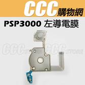 PSP3000 左排線 左導電膜 十字排線 - 帶燈 新版本 PSP300X型 DIY 更換 零件