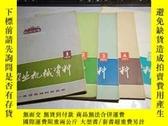 二手書博民逛書店《農業機械資料》1972年第1、2、3、4期總第1、2、3、4期(含創刊號)《農業機械