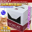 【培菓平價寵物網】國際貓家BOXCAT》紅標頂級無塵除臭貓砂11L11kg/箱