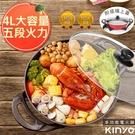 【KINYO】4公升多功能料理鍋/電火鍋(BP-070)火鍋、煎、煮、炒、蒸