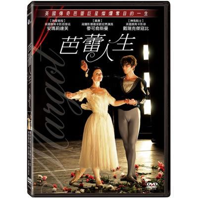 芭蕾人生DVD