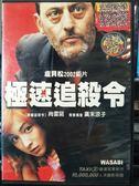 影音專賣店-P09-257-正版DVD-電影【極速追殺令】-尚雷諾 廣末涼子 卡洛波桂