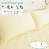 台灣製造.馬卡龍漾彩多色系列.2入 黃(保潔枕套)