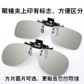 3d眼鏡夾片電影院專用Reald IMAX偏光偏振3D電視立體眼睛通用  韓語空間