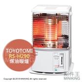 【配件王】日本代購 空運 TOYOTOMI RS-H290 煤油暖爐 煤油爐 5坪 油箱3.6L 白色
