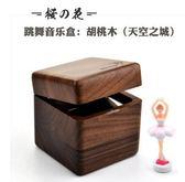 木質芭蕾旋轉跳舞女孩音樂盒八音盒創意六一兒童節送女友生日禮物【櫻花本鋪】